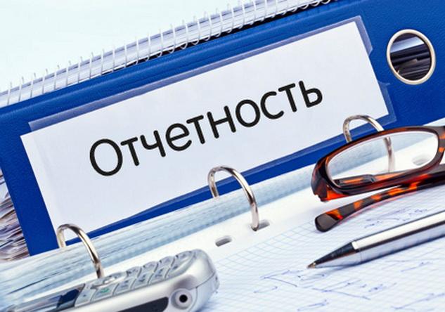 Услуги бухгалтера по сдаче отчетности